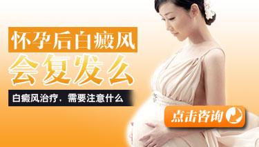 白癜风患者是否可以怀孕了解这五大常识