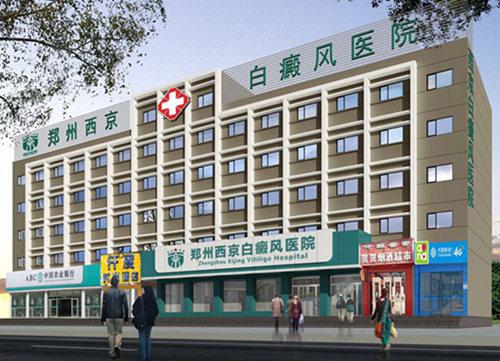 郑州西京白癜风医院简介