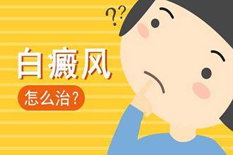 生姜白癜风的治疗研究方法有效管用吗