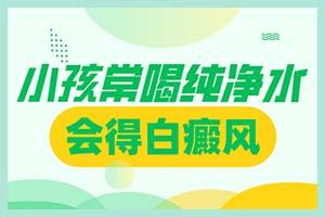 郑州西京治白斑的收费合理吗-根据什么收费