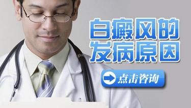 白癜风发病原因