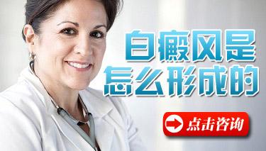 女性白癜风发病原因