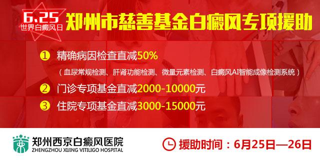 6.25世界白癜风日,郑州市慈善基金高额治疗援助金申领中!